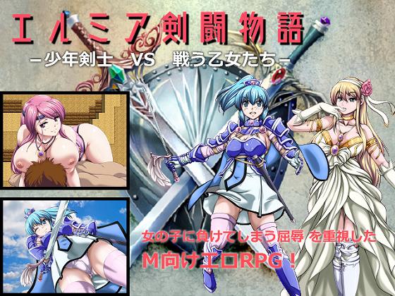 エルミア剣闘物語-少年剣士VS戦う乙女たち- 【感想/レビュー/攻略】