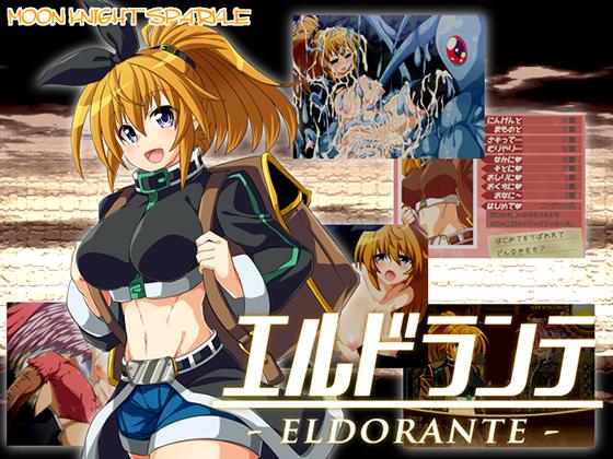 エルドランテ -ELDRANTE- 【感想/レビュー/攻略】