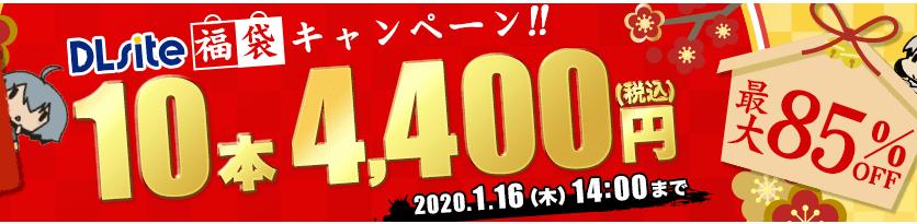 85%OFF!?DLsite 2020年福袋紹介!1/16日まで