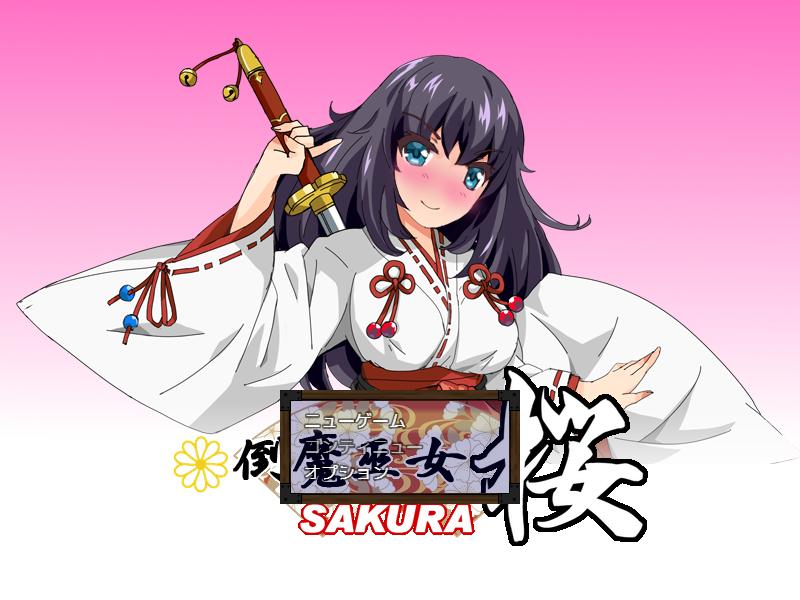 倒魔巫女 桜【感想/攻略/レビュー】
