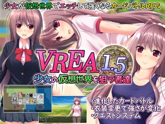VREA1.5 少女の仮想世界を狙う者達【感想/レビュー/攻略】