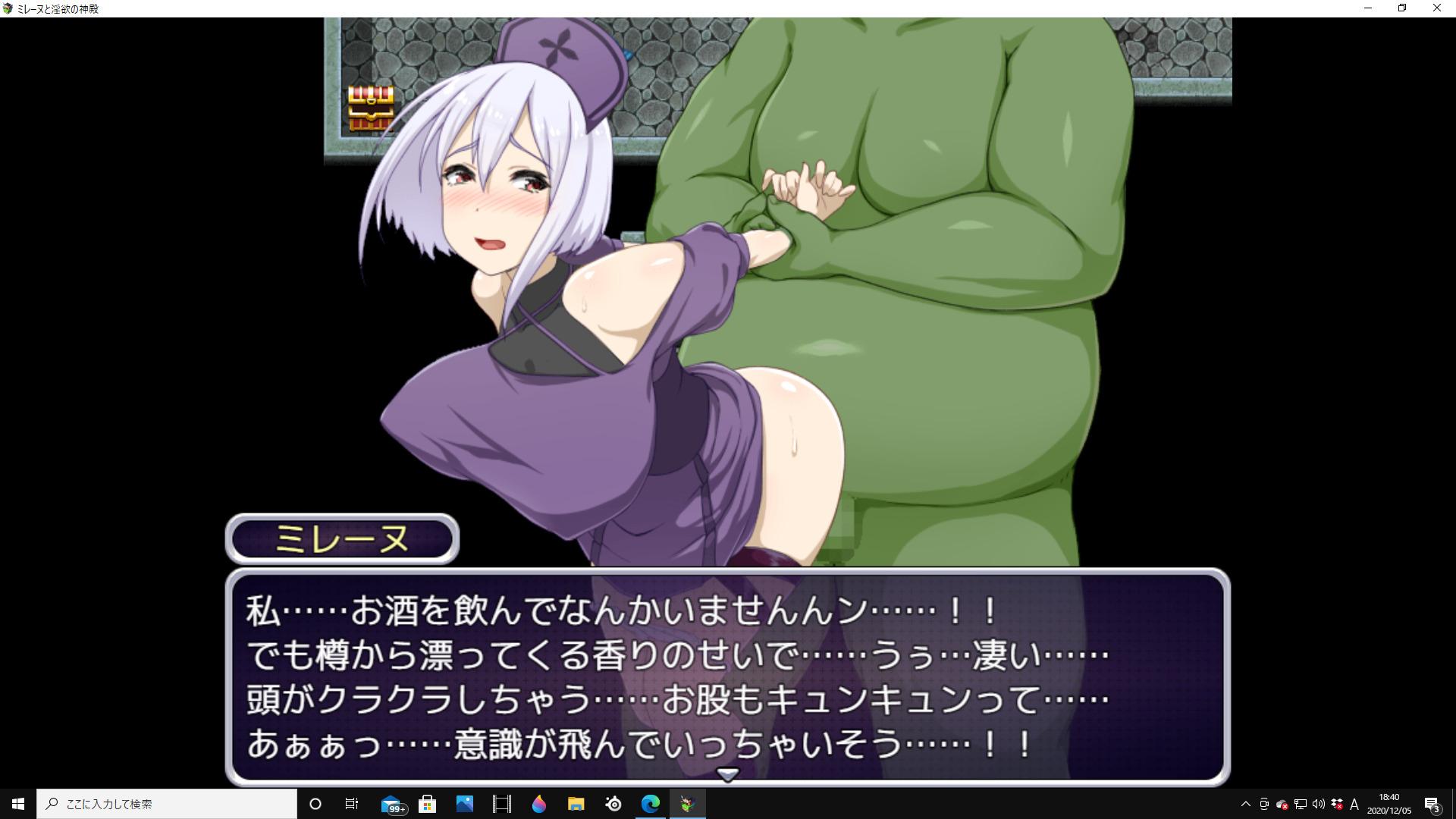 ミレーヌと淫欲の神殿 【感想/レビュー/攻略】